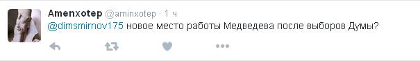 Подарунок Путіна Медведєву підірвав соцмережі: з'явилися фото і відео (6)