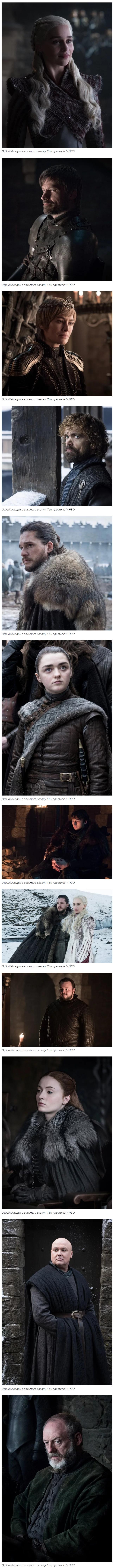 """Мережу взірвали перші кадри з восьмого сезону """"Гри престолів"""" (1)"""
