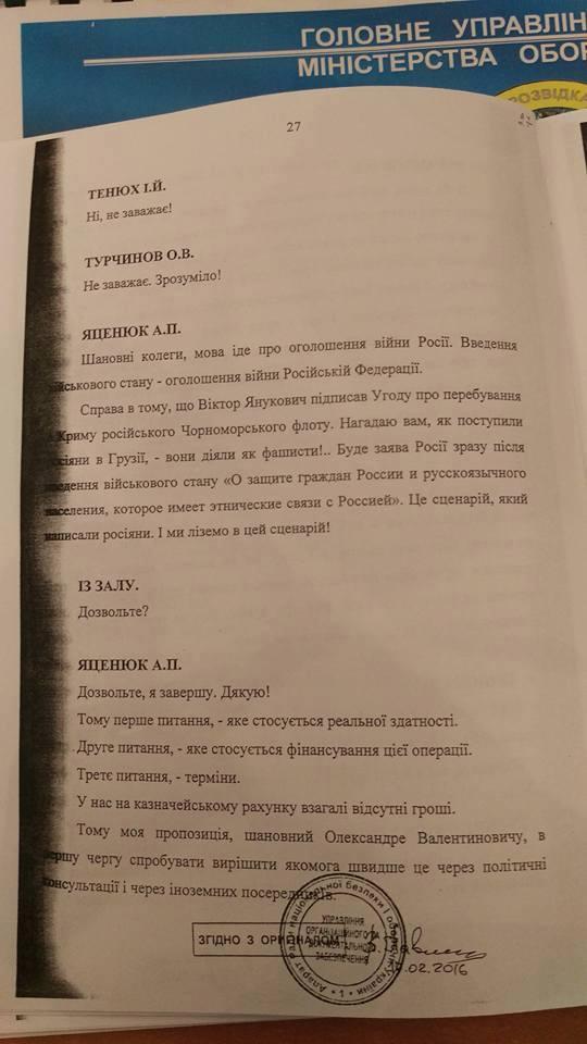 Раскрыты документы СНБО Украины времен аннексии Крыма: опубликованы фото (1)