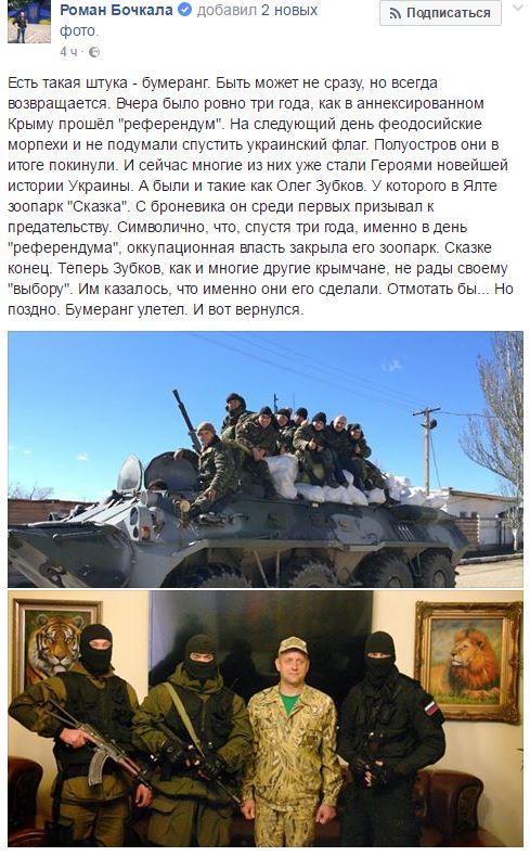 Есть такая штука – бумеранг: в сети ярко показали ошибку крымских фанатов Путина (1)