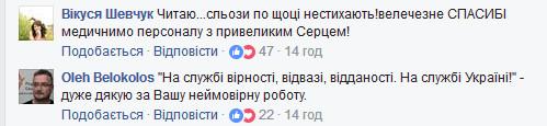 Случай с собакой, которая защитила бойцов АТО от обстрела на Донбассе, взбудоражил сеть (3)