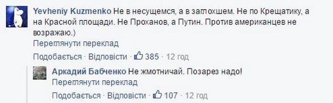 Хочу загинути в танку на Хрещатику: соцмережі висміяли слова путінського ідеолога (2)