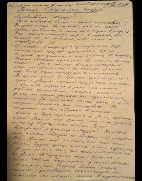 Савченко жестко ответила российскому журналисту: опубликованы фото (1)