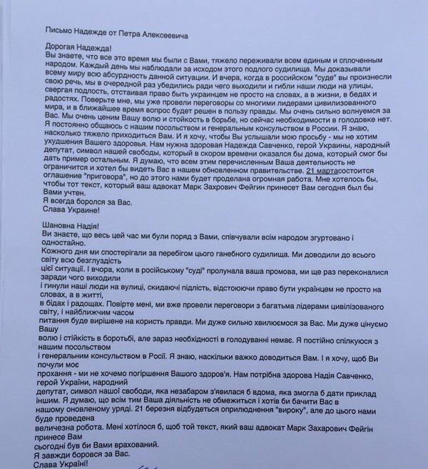 Савченко по просьбе Порошенко прекратила сухую голодовку (1)