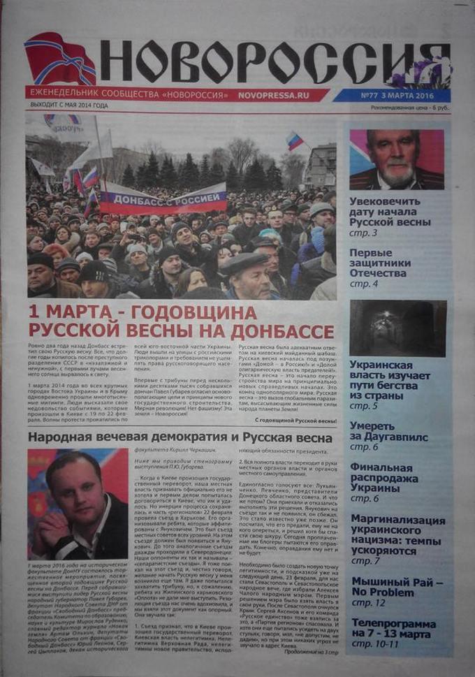 Сепаратист Губарев рассказал, кто привез в Украину «Новороссию» (1)