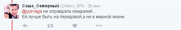 Вибачте, що поки не звільнили: соцмережі жорстко розкритикували заклик Савченко (7)