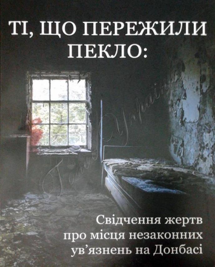 Лично Захарченко молотком сломал мне палец - свидетельства о пытках в