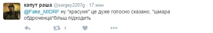Календар бойовиків ДНР з дівчатами розвеселив соцмережі: опубліковані фото (4)