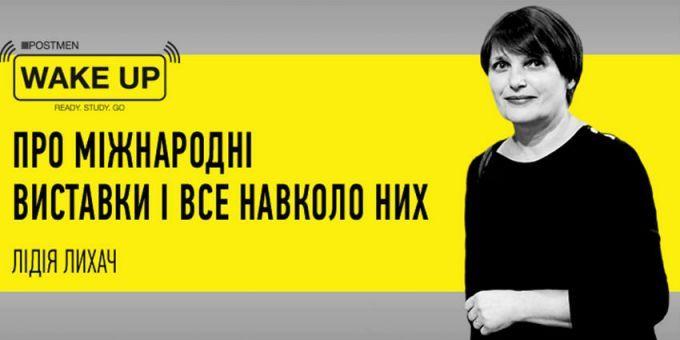 Про міжнародні виставки і все навколо них. Ексклюзивна пряма трансляція на ONLINE.UA