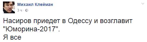Зачем этот цирк? Соцсети продолжают кипеть из-за освобождения Насирова (5)