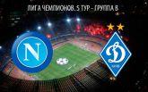 Наполі - Динамо: онлайн трансляція матчу