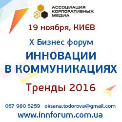 """Бизнес-форум """"Инновации в коммуникациях. Тренды 2016"""" пройдет в Киеве в ноябре (1)"""