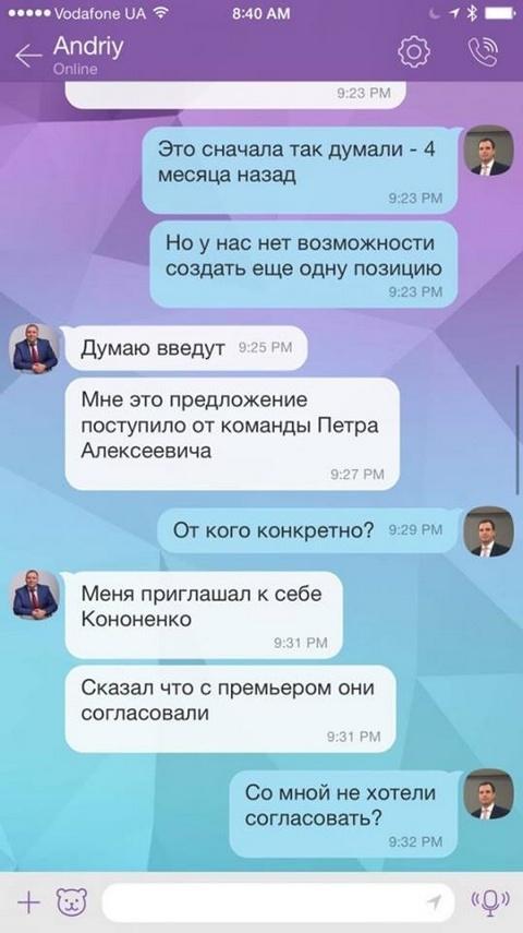 Абромавичус заявил, что это он передал Лещенко скриншоты с перепиской (2)