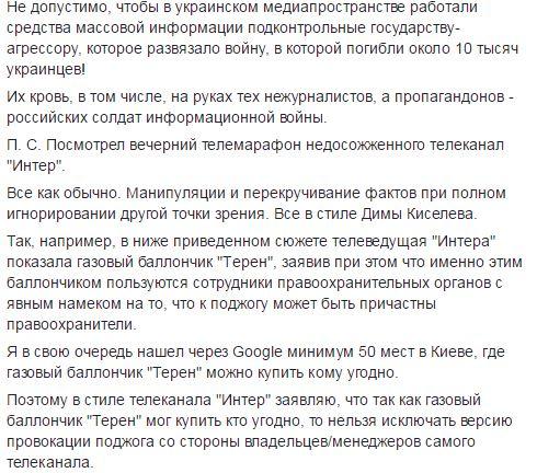 """У Авакова зробили гучну заяву щодо підпалу """"Інтера"""" (1)"""