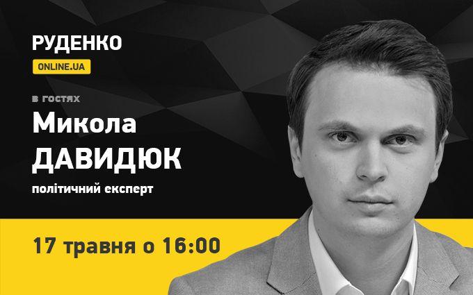Политолог Николай Давыдюк 17 мая - в прямом эфире ONLINE.UA (видео)