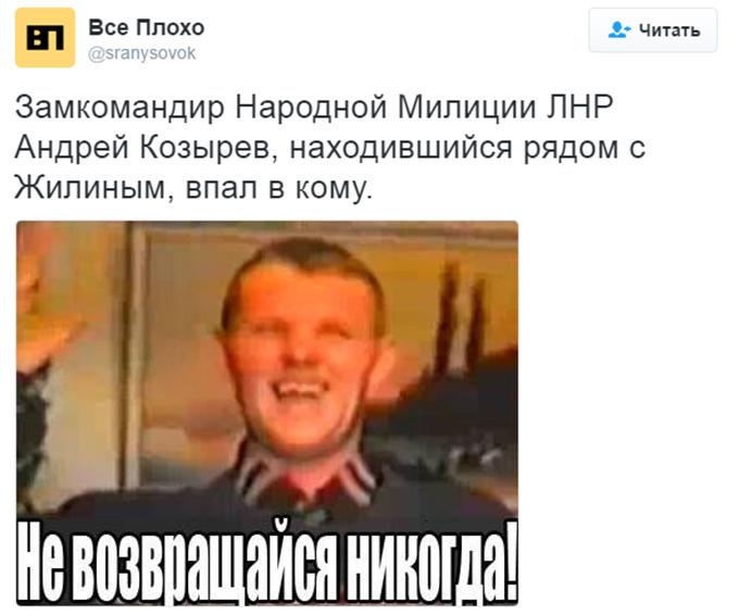 Поранений товариш Жиліна виявився бойовиком ЛНР: чоловік в комі (1)