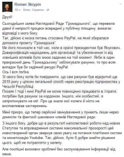 Скандал на Hromadske.tv: реакція соцмереж (1)