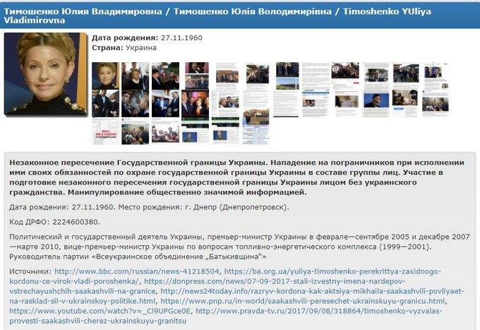 """В базу """"Миротворца"""" внесли известного украинского политика (1)"""