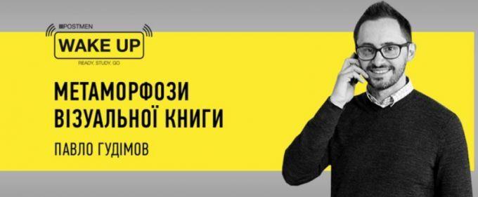 Павло Гудімов Метаморфози візуальної книги - ексклюзивна трансляція на ONLINE.UA