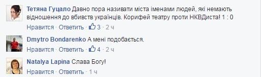 У Росії обурилися через Кіровоград: українці в соцмережах веселяться (3)
