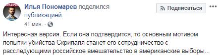 """Путин отдавал приказ отравить """"Новичком"""" не только Скрипаля: всплыли скандальные подробности происшествия (2)"""