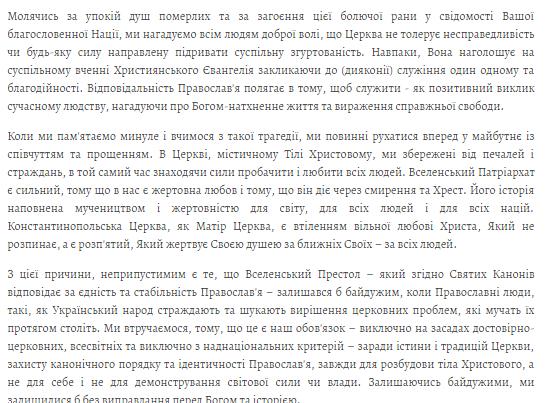 Автокефалия Украинской церкви: Варфоломей обратился к украинцам с важным заявлением (2)