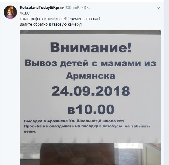 НС скасовується: окупанти вирішили повернути дітей в зону екологічної катастрофи в Криму (1)