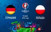 Германия - Польша - 0-0: хронология матча второго тура Евро-2016