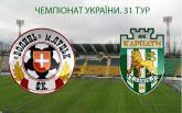 Волынь - Карпаты - 0-1 Видео обзор матча
