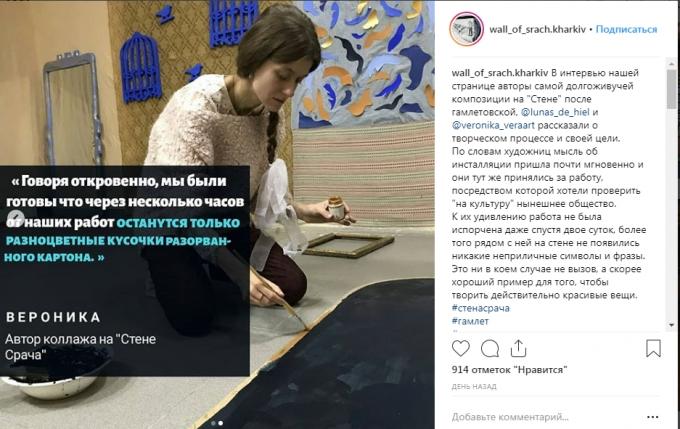 """Харьковская """"Стена Срача"""": скандал с закрашенным граффити набирает обороты (4)"""