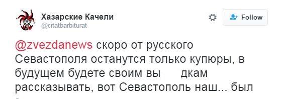Тільки пам'ять і залишиться: в мережі посміялися над Севастополем на російських грошах (5)