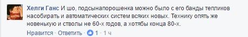 Діти Порошенка і АТО: відомий боєць дав яскравий коментар (2)
