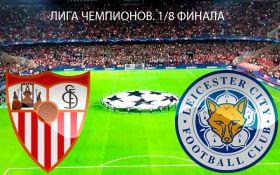 Севилья - Лестер Сити: онлайн трансляция матча Лиги чемпионов