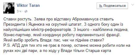 Абромавичус уходит в отставку: реакция соцсетей (5)