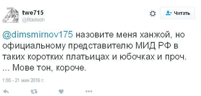 Плаття короткувате: в соцмережах висміяли нові фото одіозної чиновниці Путіна (4)