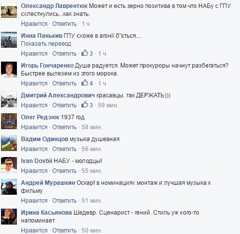 У ГПУ показали свою версію бійки з бійцями НАБУ: відео викликало сміх і обурення в мережі (1)