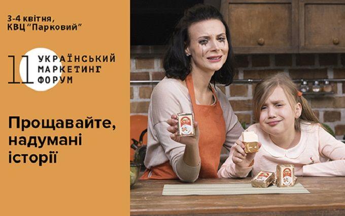 Український маркетинг-форум: 3–4 квітня на новій швидкості та з новим обличчям