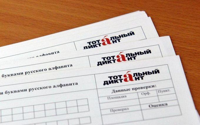 В Киеве не дали провести акцию в поддержку русского языка: опубликованы фото