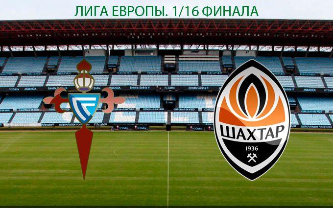 Сельта - Шахтар: онлайн трансляція матчу