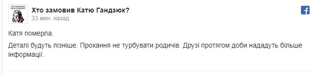 Умерла активистка Катерина Гандзюк, которую облили кислотой (1)