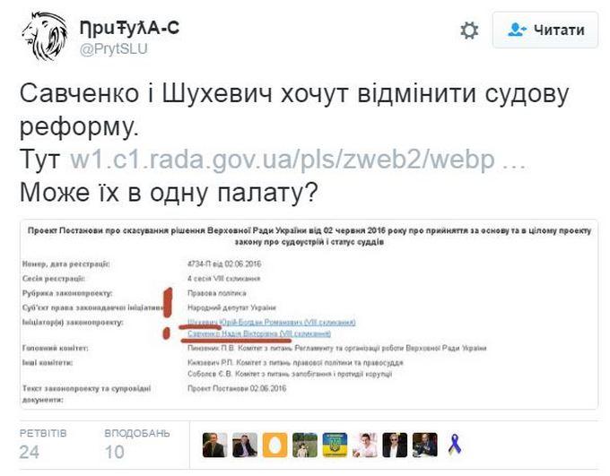 Савченко зареєструвала перший проект закону: соцмережі вибухнули (2)