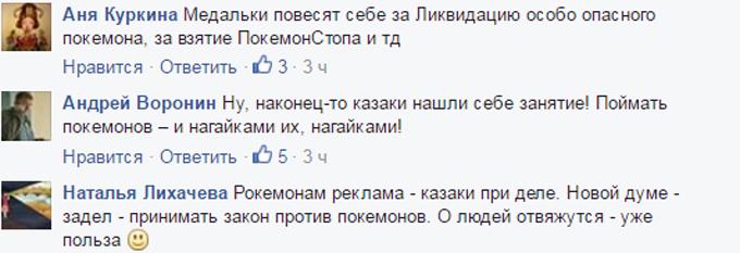 Шаблею його рубай: козаки в Росії оголосили війну покемонам, соцмережі сміються (3)