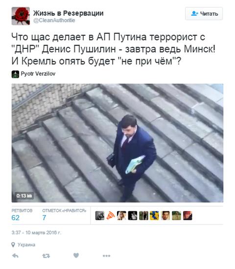 Заходил за зарплатой: соцсети высмеяли главаря ДНР в гостях у Путина (3)
