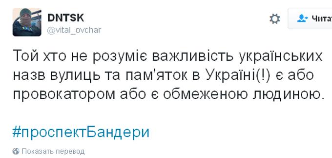 Дивні ці росіяни: в соцмережах коментують появу проспекту Бандери в Києві (4)