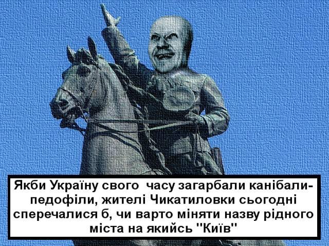 Декомунізацію в Україні пояснили на прикладі смішної фотожаби (1)