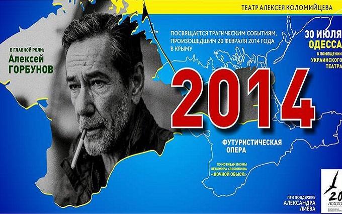 """Саакашвілі не в курсі: Одесі напророкували скандал з """"русскім міром"""""""