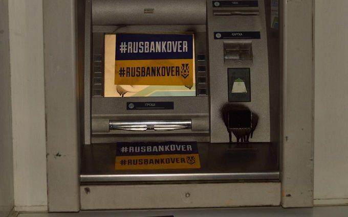 Акція проти російських банків пройшла по всій Україні: з'явилися фото