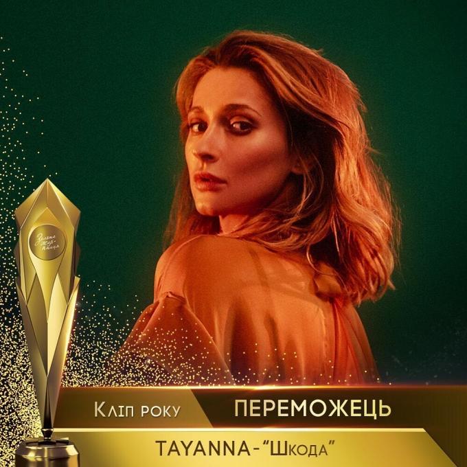 Золотая жар-птица 2018: победители престижной музыкальной премии Украины (2)