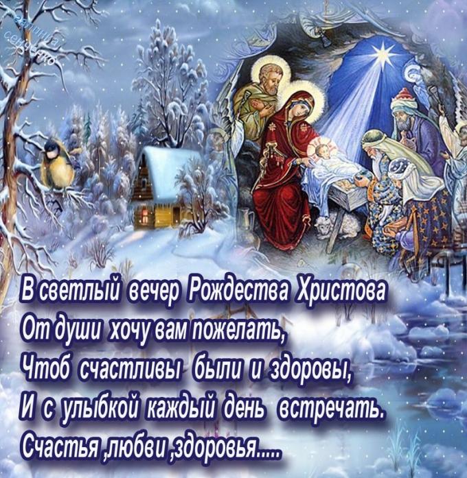 Лучшие поздравления с Рождеством в стихах, СМС и открытках (7)