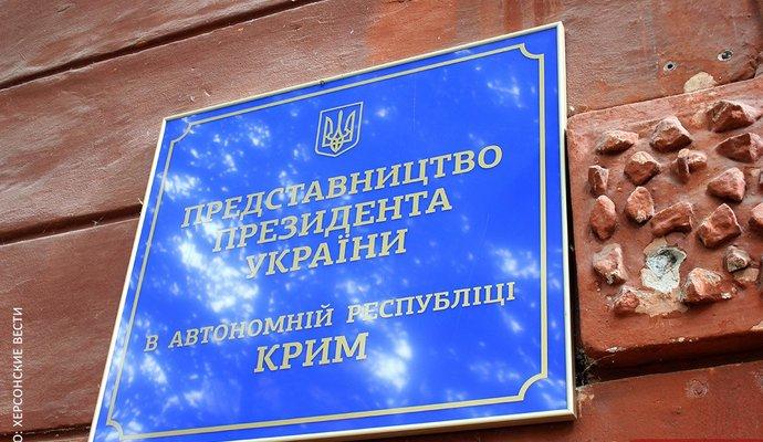 Президент Украины поставил новые задачи своему представителю в АРК